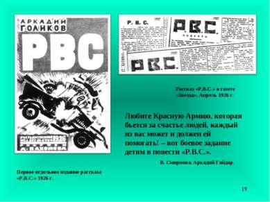 Рассказ «Р.В.С.» в газете «Звезда». Апрель 1926 г. Первое отдельное издание р...