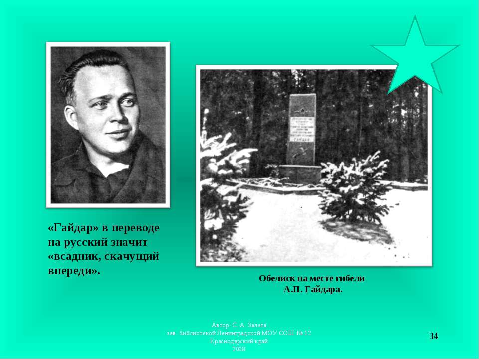 «Гайдар» в переводе на русский значит «всадник, скачущий впереди». Обелиск на...