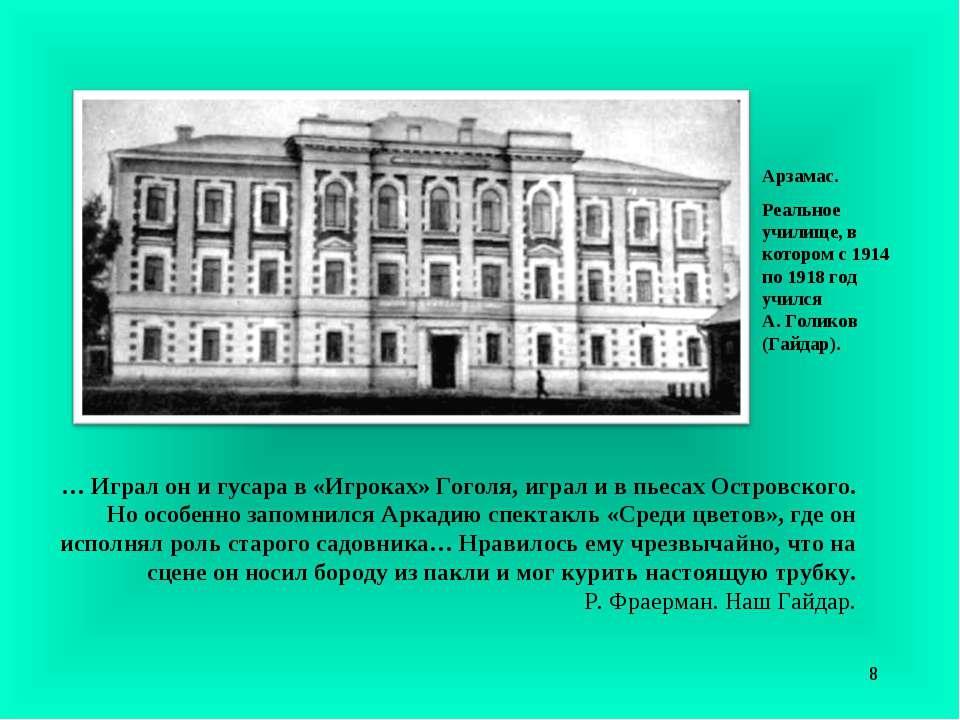 … Играл он и гусара в «Игроках» Гоголя, играл и в пьесах Островского. Но особ...