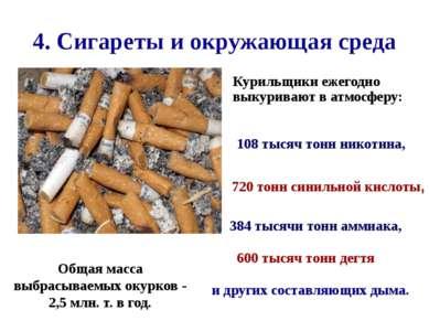 4. Сигареты и окружающая среда Общая масса выбрасываемых окурков - 2,5 млн. т...