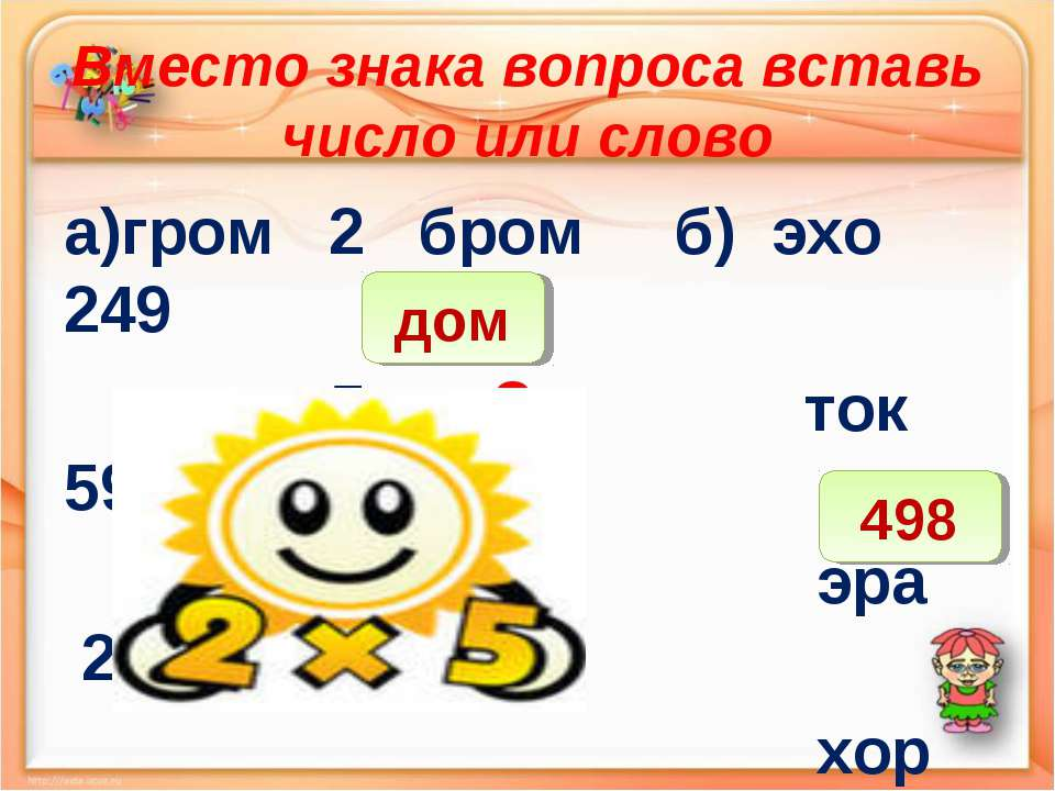 Вместо знака вопроса вставь число или слово а)гром 2 бром б) эхо 249 сом 5 ? ...
