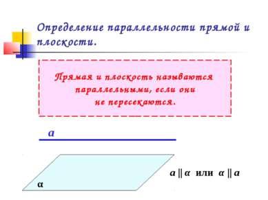 Определение параллельности прямой и плоскости. Прямая и плоскость называются ...