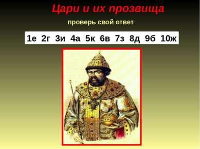 Цари и их прозвища проверь свой ответ 1е 2г 3и 4а 5к 6в 7з 8д 9б 10ж
