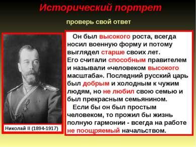 проверь свой ответ Николай II (1894-1917) Он был высокого роста, всегда носил...