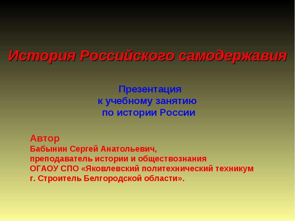 История Российского самодержавия Презентация к учебному занятию по истории Ро...