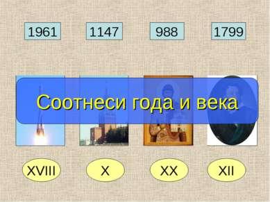 XVIII X XX XII 1961 1147 1799 988 Соотнеси года и века