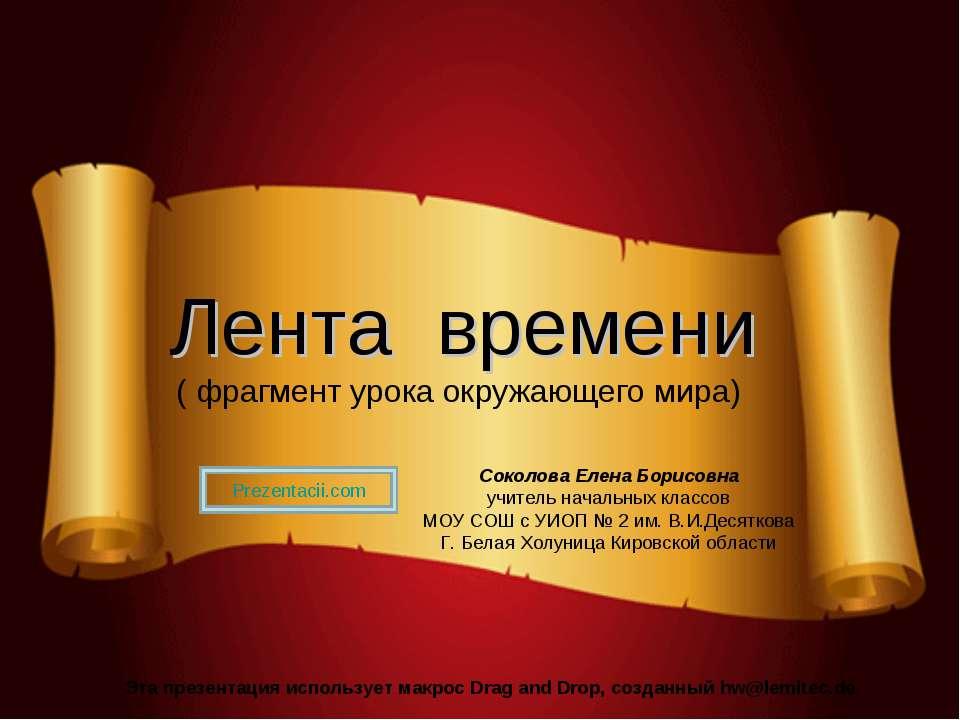 Лента времени ( фрагмент урока окружающего мира) Соколова Елена Борисовна учи...