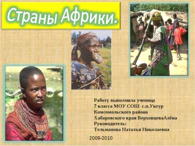 Работу выполнила ученица 7 класса МОУ СОШ с.п.Уктур Комсомольского района Хаб...