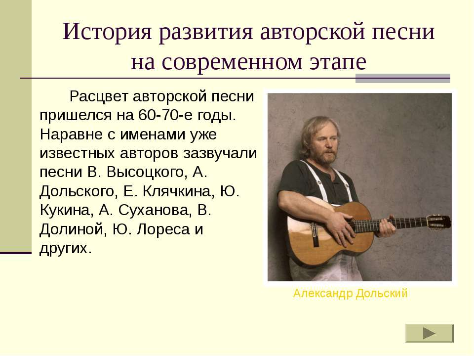 История развития авторской песни на современном этапе Расцвет авторской песни...