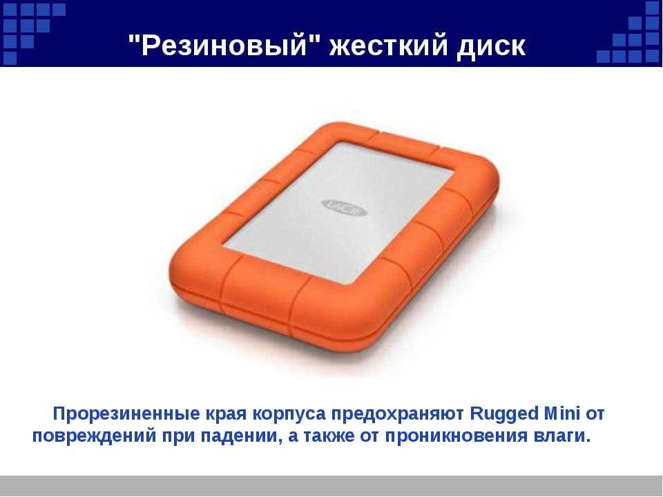 """""""Резиновый"""" жесткий диск Прорезиненные края корпуса предохраняют Rugged Mini ..."""