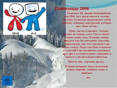 Олимпиада 1994 Норвежцы выбрали в качестве талисманов игр 1994 года в Лиллеха...