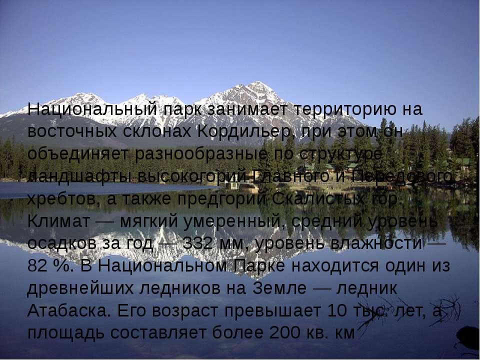 Национальный парк занимает территорию на восточных склонах Кордильер, при это...