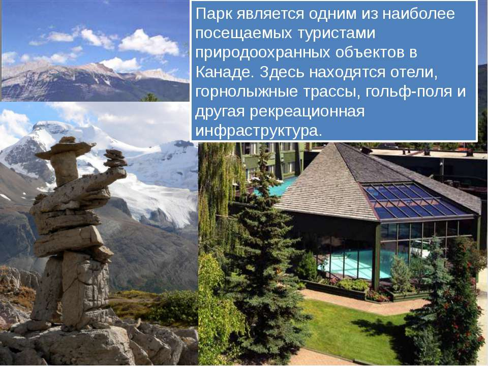 Парк является одним из наиболее посещаемых туристами природоохранных объектов...