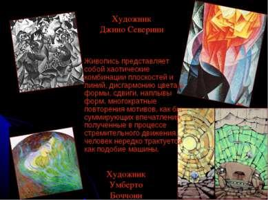 Художник Джино Северини Художник Умберто Боччони