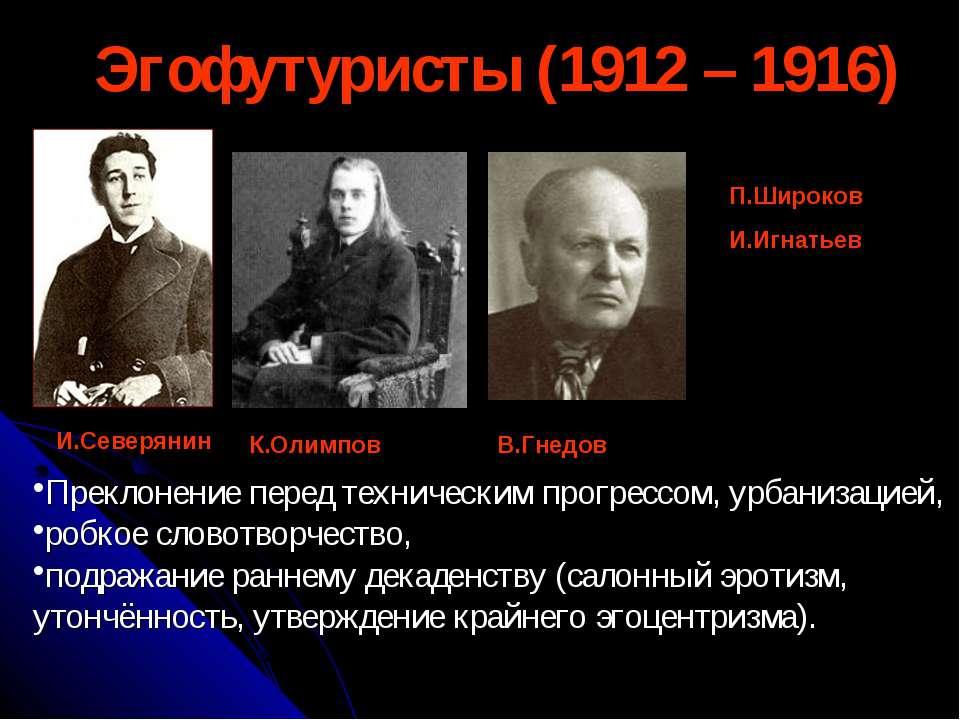 Эгофутуристы (1912 – 1916) И.Северянин К.Олимпов В.Гнедов П.Широков И.Игнатье...