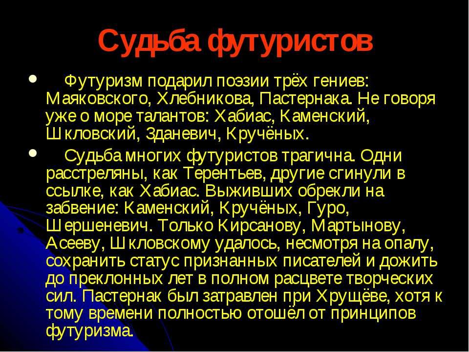Судьба футуристов Футуризм подарил поэзии трёх гениев: Маяковского, Хлебников...