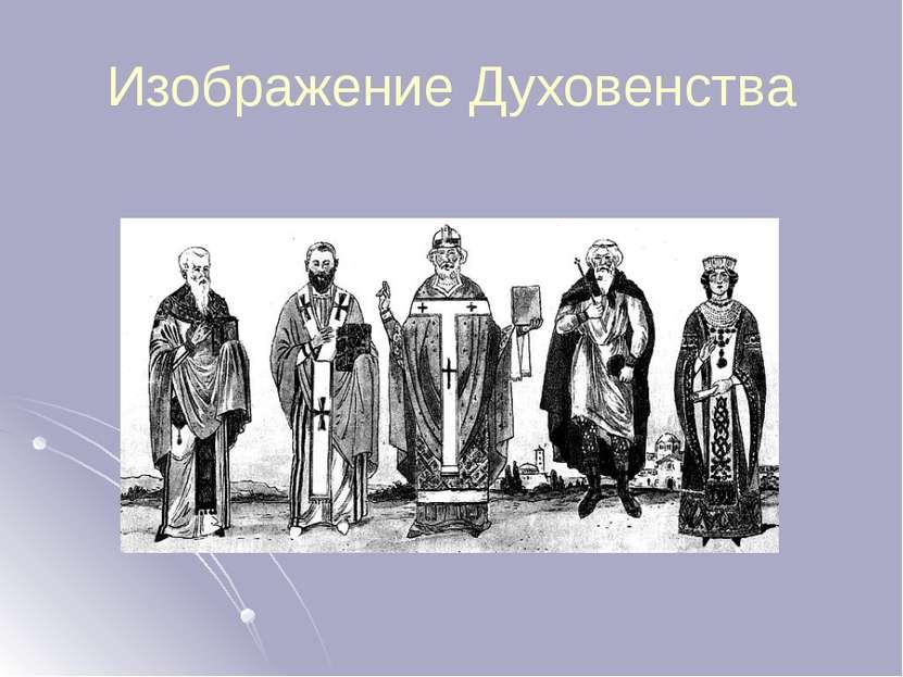 Изображение Духовенства