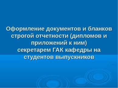 Оформление документов и бланков строгой отчетности (дипломов и приложений к н...