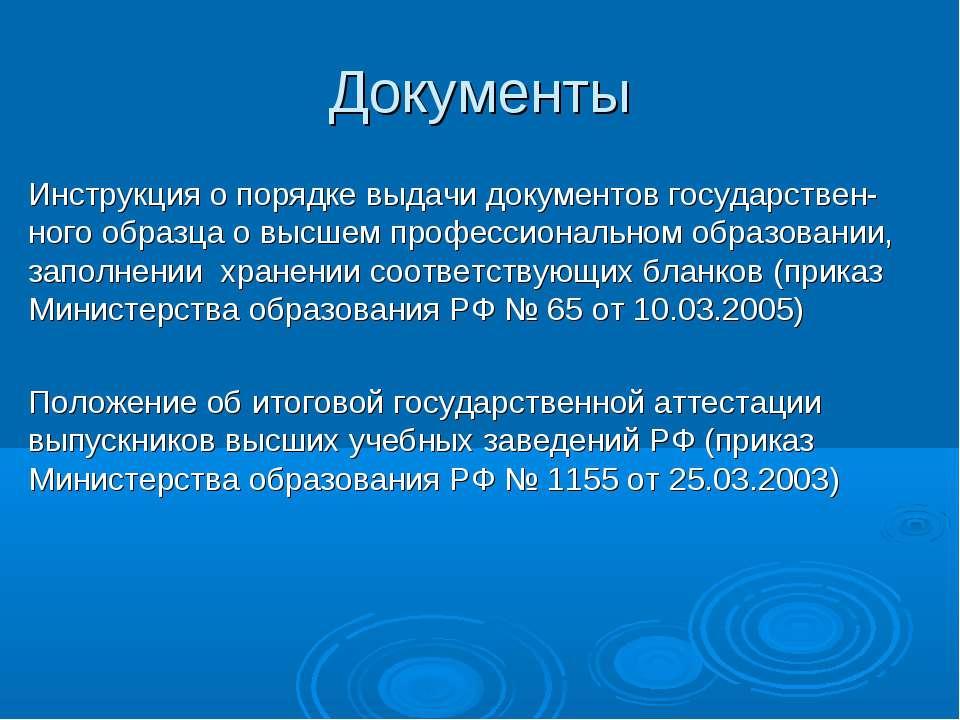 Документы Инструкция о порядке выдачи документов государствен-ного образца о ...