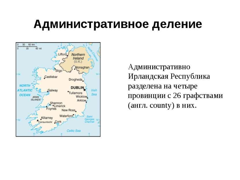 Административное деление Административно Ирландская Республика разделена на ч...