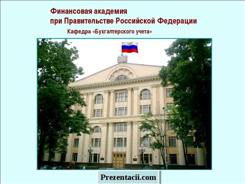Финансовая академия при Правительстве Российской Федерации Москва - 2005 Кафе...