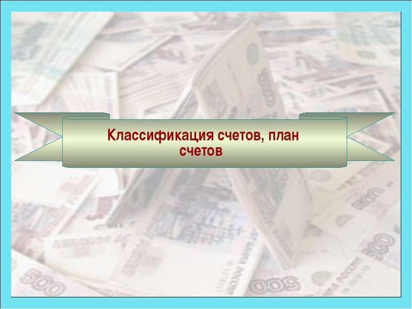 Классификация счетов, план счетов