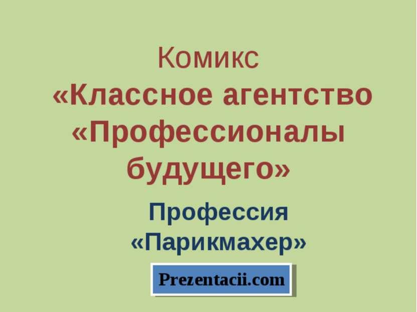 Комикс «Классное агентство «Профессионалы будущего» Профессия «Парикмахер» Pr...