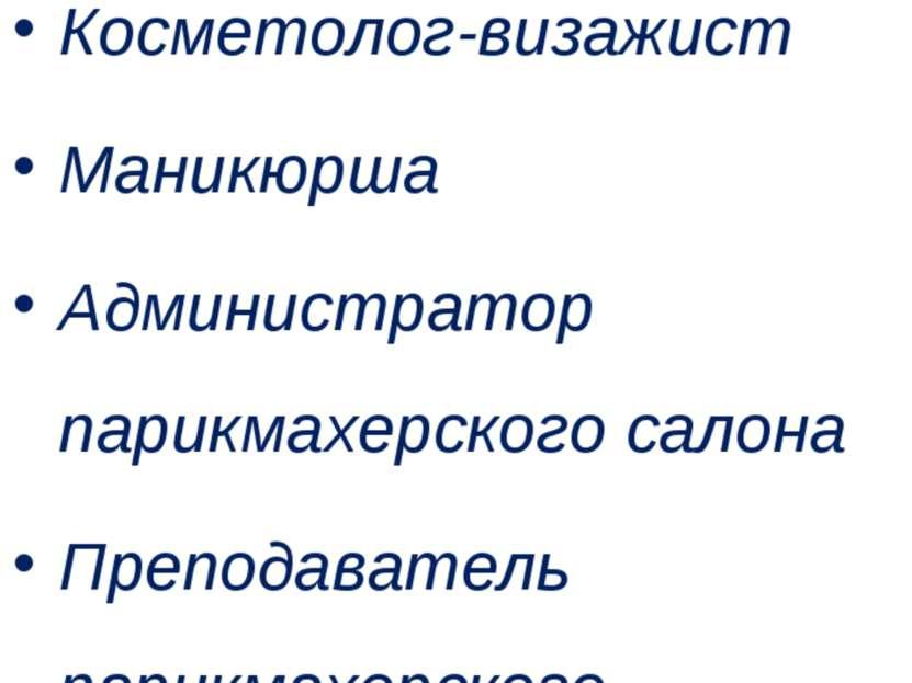Родственные профессии Косметолог-визажист Маникюрша Администратор парикмахерс...
