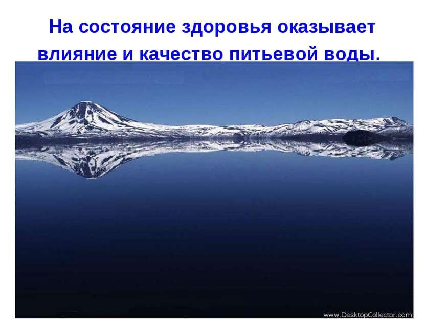 На состояние здоровья оказывает влияние и качество питьевой воды.