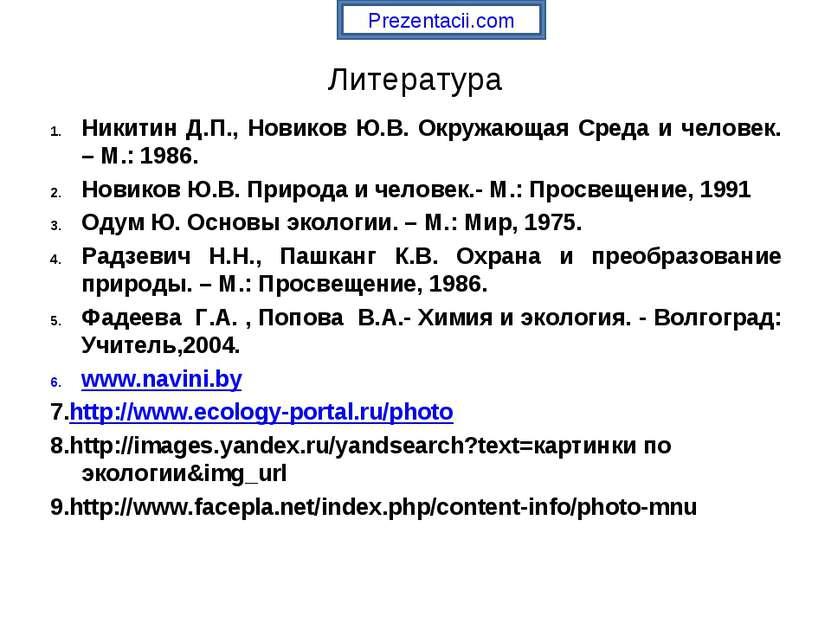 Литература Никитин Д.П., Новиков Ю.В. Окружающая Среда и человек. – М.: 1986....