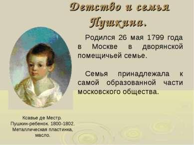 Детство и семья Пушкина. Ксавье де Местр. Пушкин-ребенок. 1800-1802. Металлич...