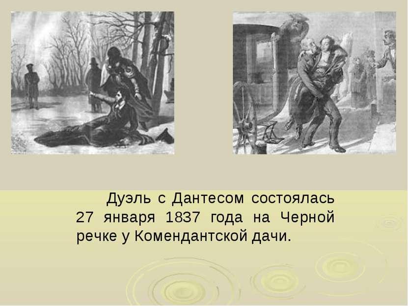 Дуэль с Дантесом состоялась 27 января 1837 года на Черной речке у Комендантск...