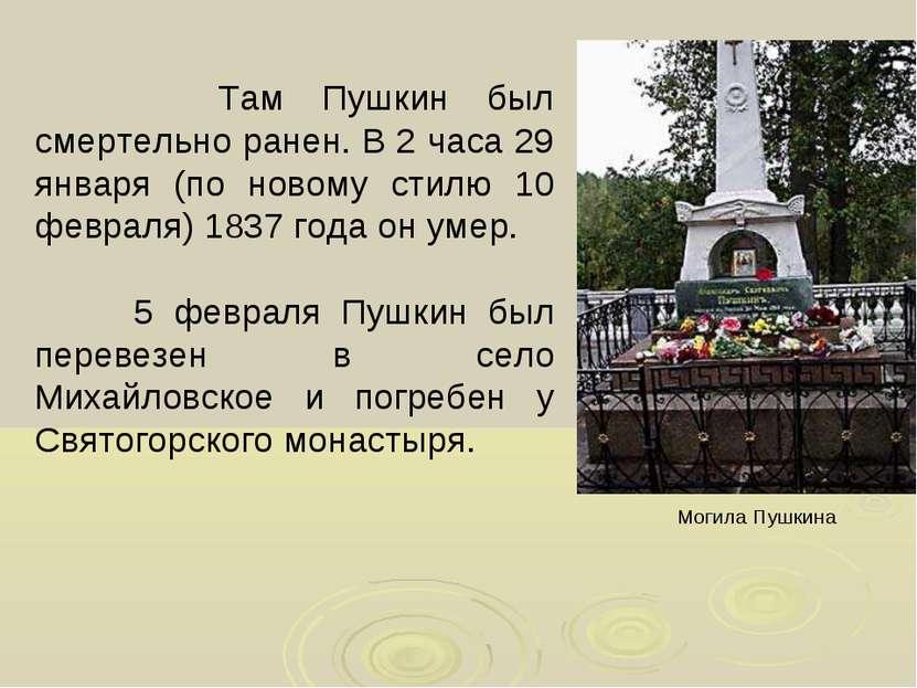 Там Пушкин был смертельно ранен. В 2 часа 29 января (по новому стилю 10 февра...