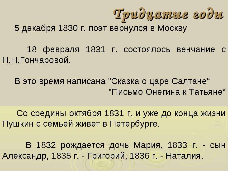 Тридцатые годы 5 декабря 1830 г. поэт вернулся в Москву 18 февраля 1831 г. со...