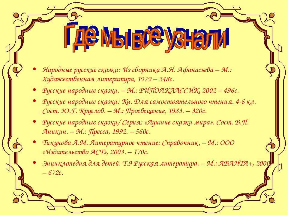 Народные русские сказки: Из сборника А.Н. Афанасьева – М.: Художественная лит...
