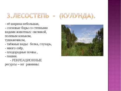 - её ширина небольшая, - сосновые боры со степными видами животных: овсянкой,...