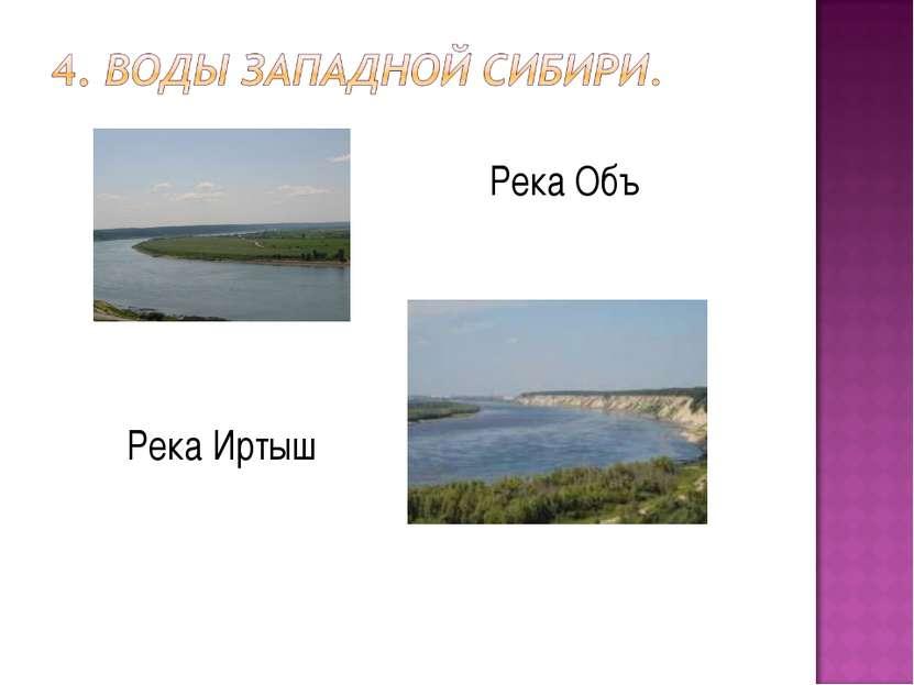 Река Объ Река Иртыш