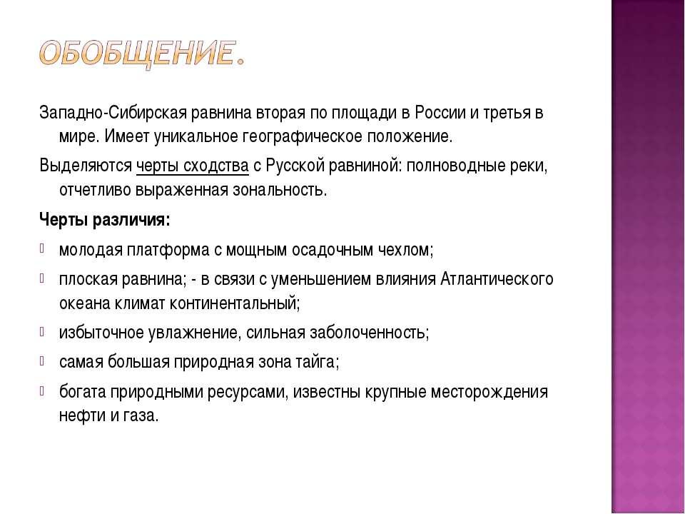 Западно-Сибирская равнина вторая по площади в России и третья в мире. Имеет у...