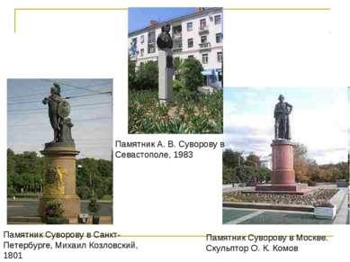 Памятник Суворову в Санкт-Петербурге, Михаил Козловский, 1801 Памятник Суворо...