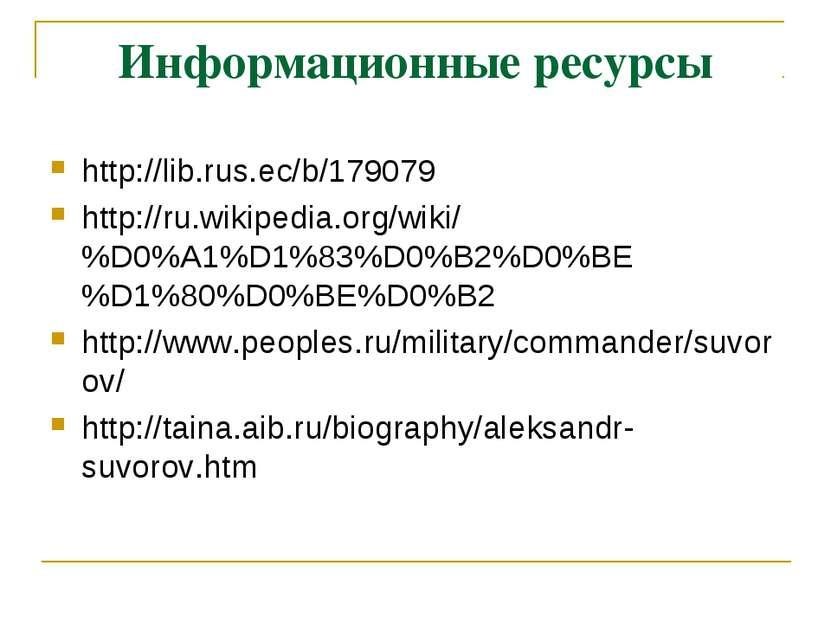 Информационные ресурсы http://lib.rus.ec/b/179079 http://ru.wikipedia.org/wik...