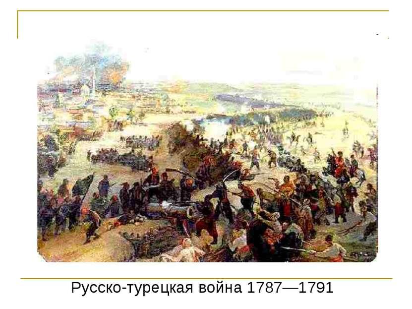 Русско-турецкая война 1787—1791