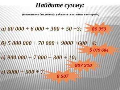 Найдите сумму: (выполняют два ученика у доски,а остальные в тетради) а) 80 00...
