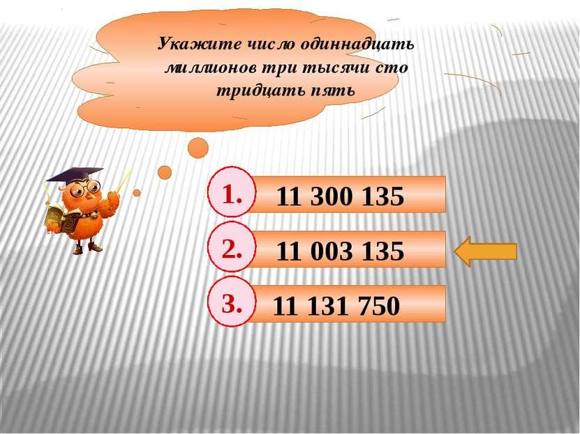 Укажите число одиннадцать миллионов три тысячи сто тридцать пять 11 300 135 1...