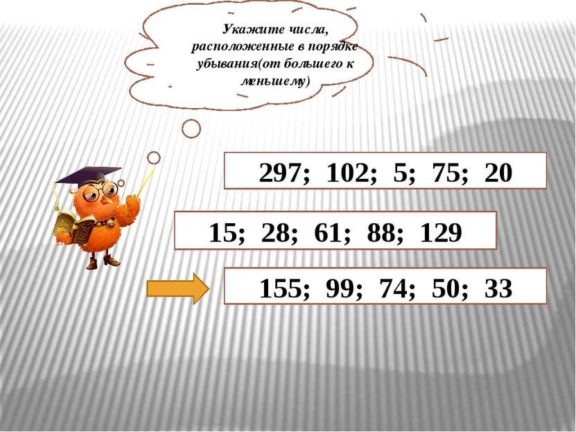 Укажите числа, расположенные в порядке убывания(от большего к меньшему) 155; ...