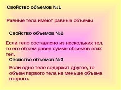 Свойство объемов №1 Равные тела имеют равные объемы Свойство объемов №2 Если ...