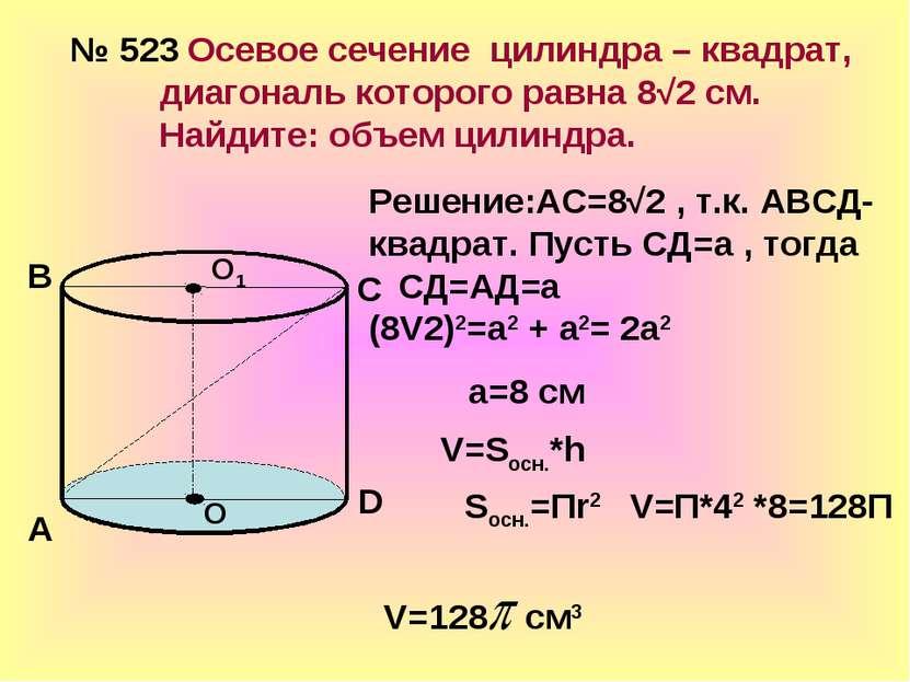 № 523 Осевое сечение цилиндра – квадрат, диагональ которого равна 8√2 см. Най...