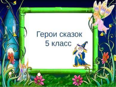 Герои сказок 5 класс