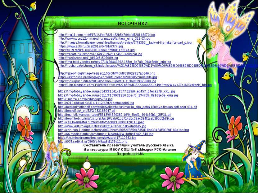 источники http://img11.nnm.me/6/f/3/1/3/ee7821e82b547d0afd528148970.jpg http:...