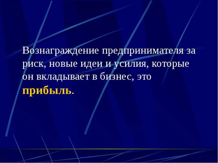 (C) ПТПЛ, 2004 Вознаграждение предпринимателя за риск, новые идеи и усилия, к...