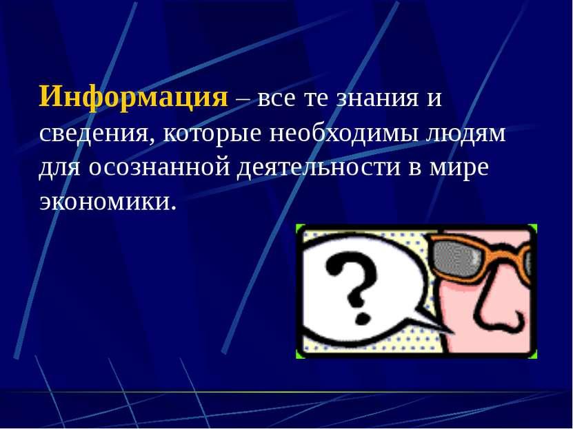 (C) ПТПЛ, 2004 Информация – все те знания и сведения, которые необходимы людя...
